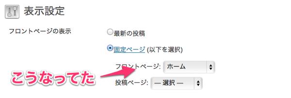 表示設定  Exception Code  WordPress 2
