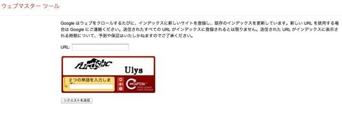 ウェブマスター ツール  URL のクロール
