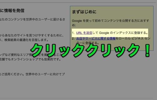 Google でコンテンツを公開