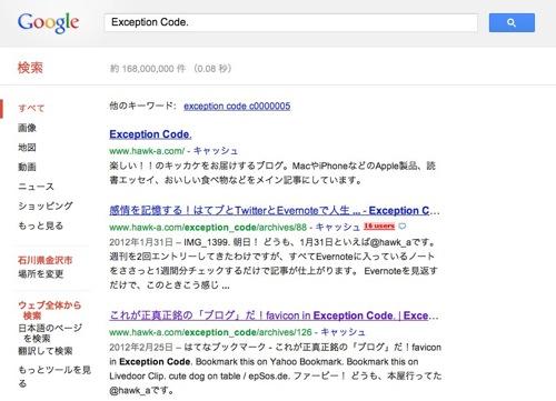 Exception code  Google 検索