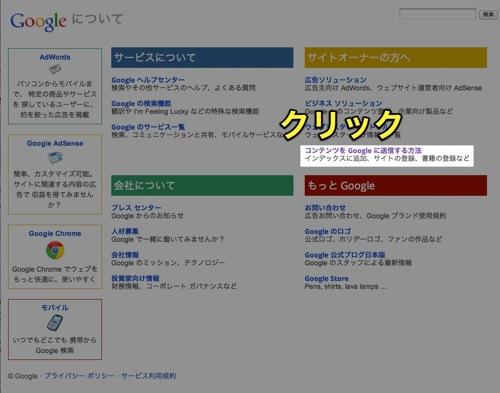 Google について