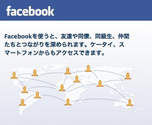Facebook  フェイスブック  ログイン  日本語