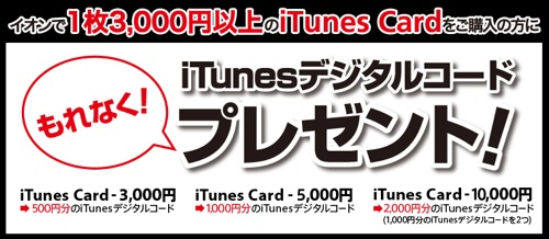 ITunes Card うれしーど新登場キャンペーン | キャンペーン詳細