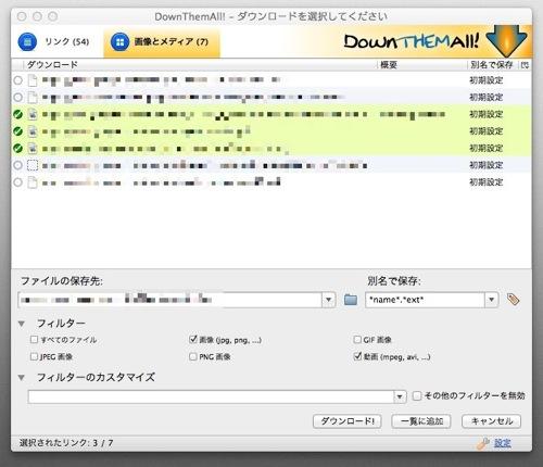 DownThemAll  ダウンロードを選択してください