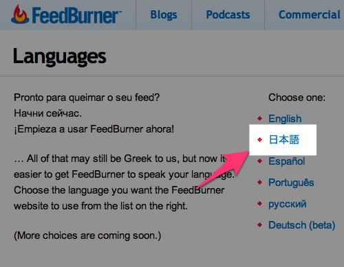 FeedBurner  Languages