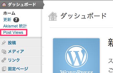ダッシュボード  Exception Code  WordPress
