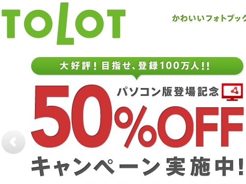 フォトブックサービス TOLOT 登場 A6サイズ 64ページ フルカラー1冊500円 送料無料 税込み