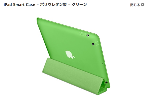 IPad Smart Case  ポリウレタン製  グリーン  Apple Store  Japan 1