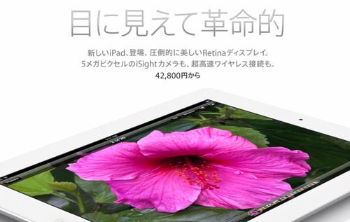 アップル  新しいiPad  外も中も 鮮やかに優れています