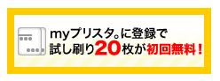 名刺印刷 名刺作成の プリスタ 名刺印刷190円~当日発送