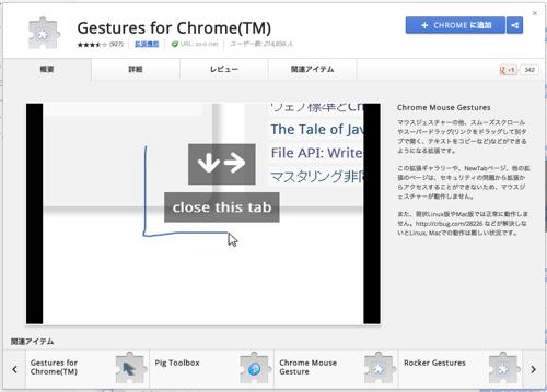 Chrome ウェブストア  Gestures for Chrome TM