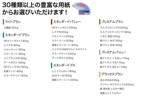 名刺印刷 名刺作成の プリスタ 名刺印刷190円~当日発送 1