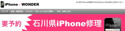 石川県でiPhoneを修理するならiPhone WONDER