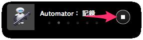 Automator 1