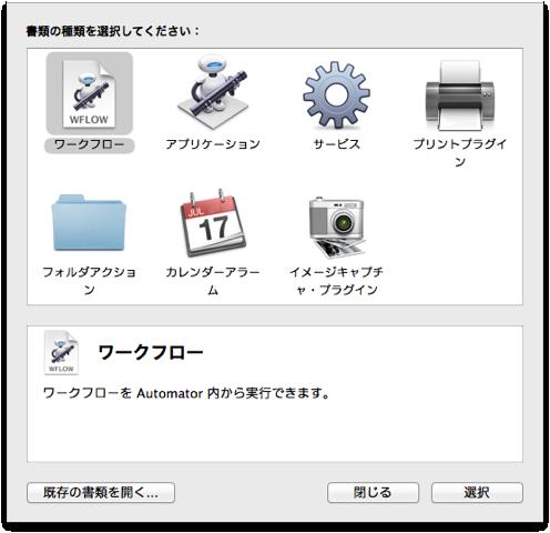 Automator 2