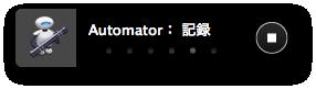 Automator 3