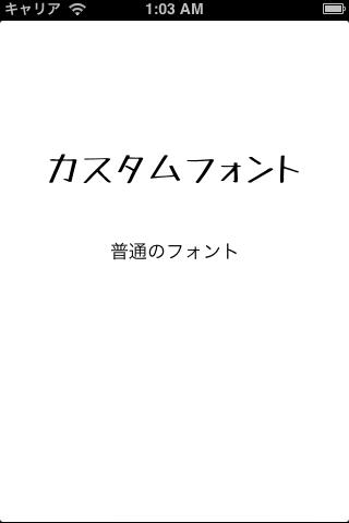 スクリーンショット 2012 12 14 1 03