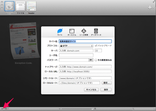 Coda2でサイトを登録する
